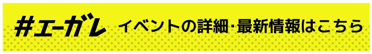A-POP GARAGE イベントの詳細・最新情報はこちら