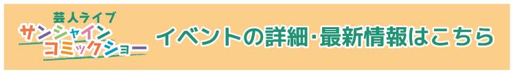 芸人ライブ サンシャインコミックショー イベントの詳細・最新情報はこちら