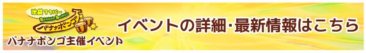 バナナボンゴ主催イベント イベントの詳細・最新情報はこちら