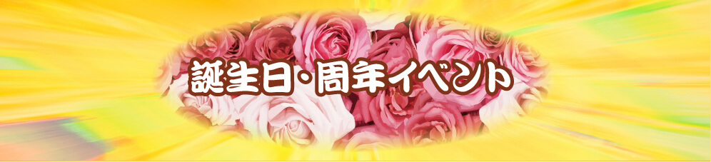 誕生日・周年event