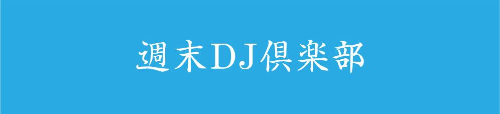 週末DJ倶楽部