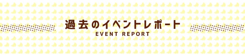 過去のイベントレポート