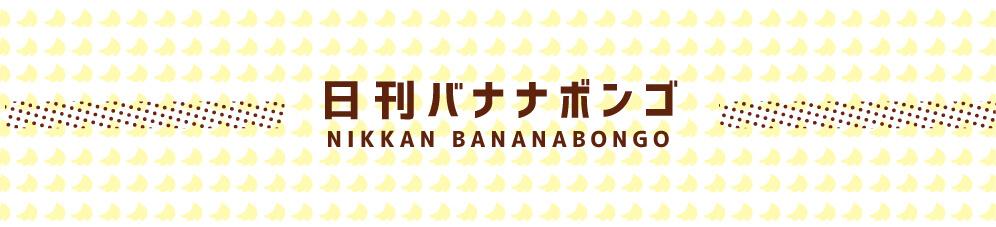 日刊バナナボンゴ