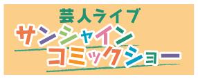 芸人ライブサンシャインコミックショー