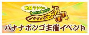 バナナボンゴ主催イベント