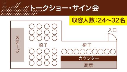 トークショー・サイン会 収容人数:24〜32名