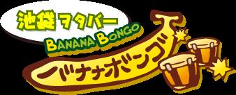 池袋ヲタバー・レンタルスペースバナナボンゴ