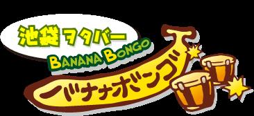 バナナボンゴロゴ