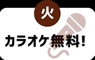 火曜日 カラオケ無料!
