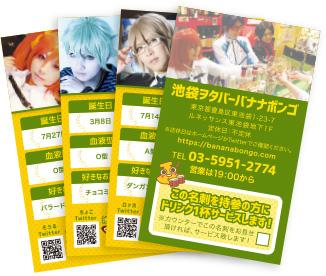 名刺キャンペーン