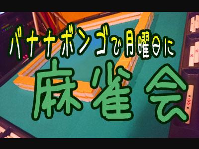 【イベント情報】麻雀会-11月25日開催【+通常営業】フライヤー