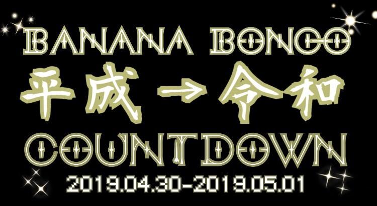 【イベント情報】新元号カウントダウン【4月30日19:00〜】フライヤー