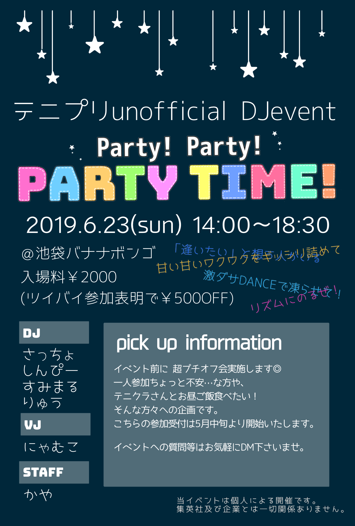 【DJイベント情報】Party!Party!PARTY TIME!【6/23(日)14:00~】フライヤー