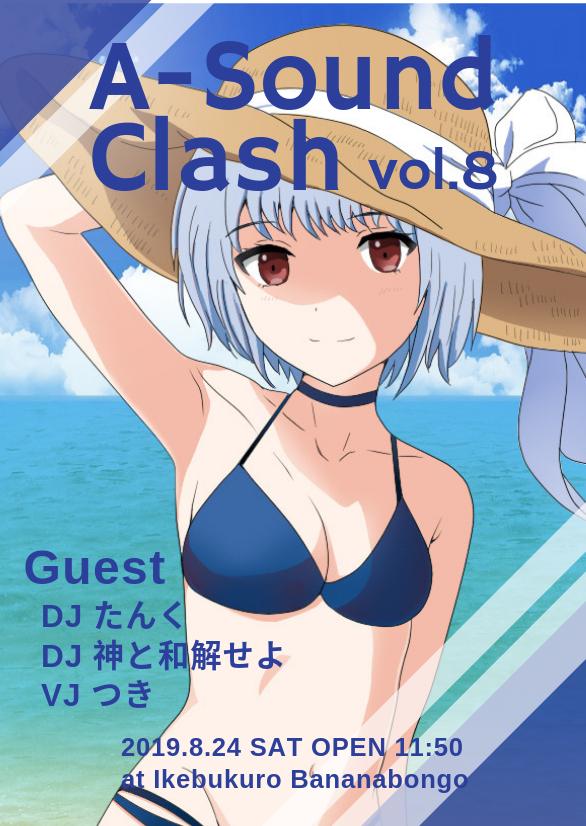 【DJイベント情報】A-Sound Clash vol.8  #as_clash【8/24(土)12:00〜】フライヤー