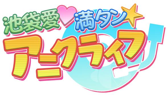 【DJイベント情報】池袋愛(じもあい)♡満タン☆アニクライフ!【5/19(日)13.30~】フライヤー