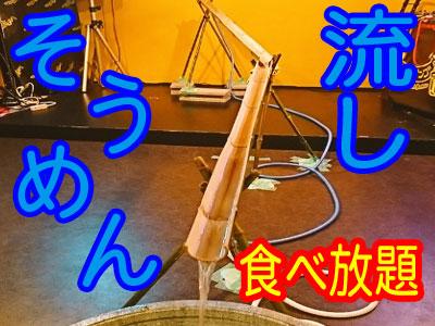【イベント情報】流しそうめん食べ放題~2019年第2回~【7月11日 19:00~】フライヤー