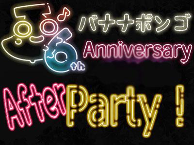 【DJイベント情報】BANANA BONGO 6th ANNIVERSARY AFTER PARTY!【6/29(土)23:00〜】フライヤー