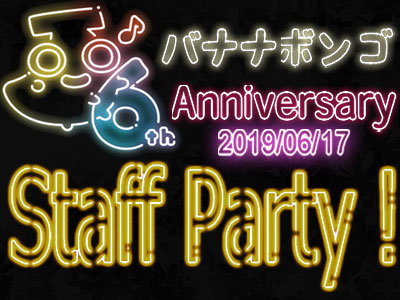 【イベント情報】バナナボンゴ6周年Anniversary!Staff Party!【2019/6/17】フライヤー