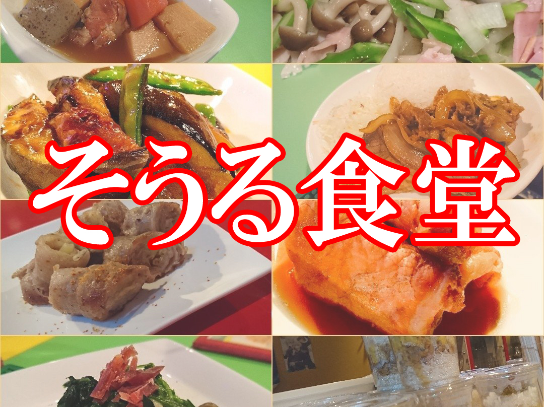 【イベント情報】そうる食堂【9/8 19:00~※通常営業※】フライヤー