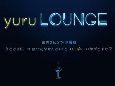 【イベント情報】yuru LOUNGE vol.17【2月19日(水)19:30〜】フライヤー