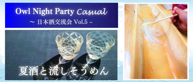 【イベント情報】第5回 Owl Night Party〜日本酒交流会〜フライヤー
