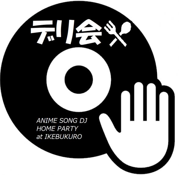 【DJイベント情報】 デリ会Vol.7~一周年!アニソン居酒屋へようこそ~【9/8(日)14:00~】フライヤー