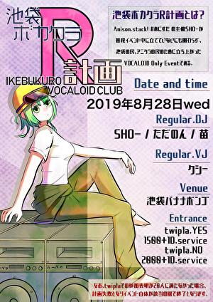 【DJイベント情報】池袋ボカクラR計画【8/28(水)18:00〜】フライヤー