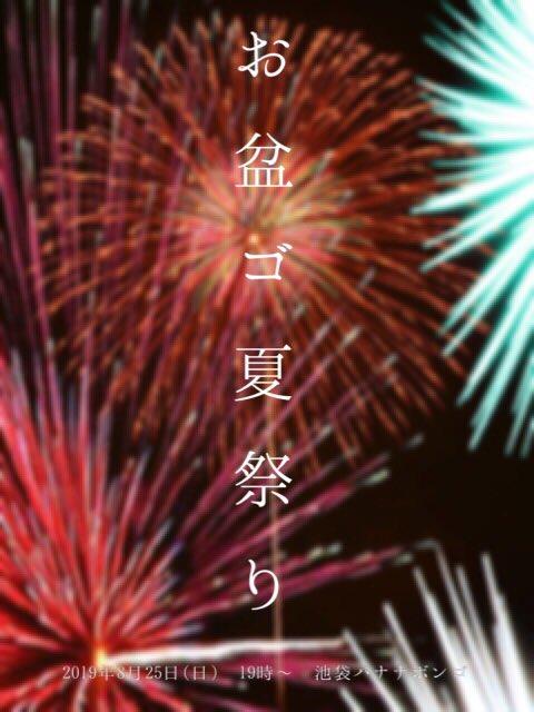 【イベント情報】お盆ゴ~2019年夏祭り~【2019/08/25】フライヤー