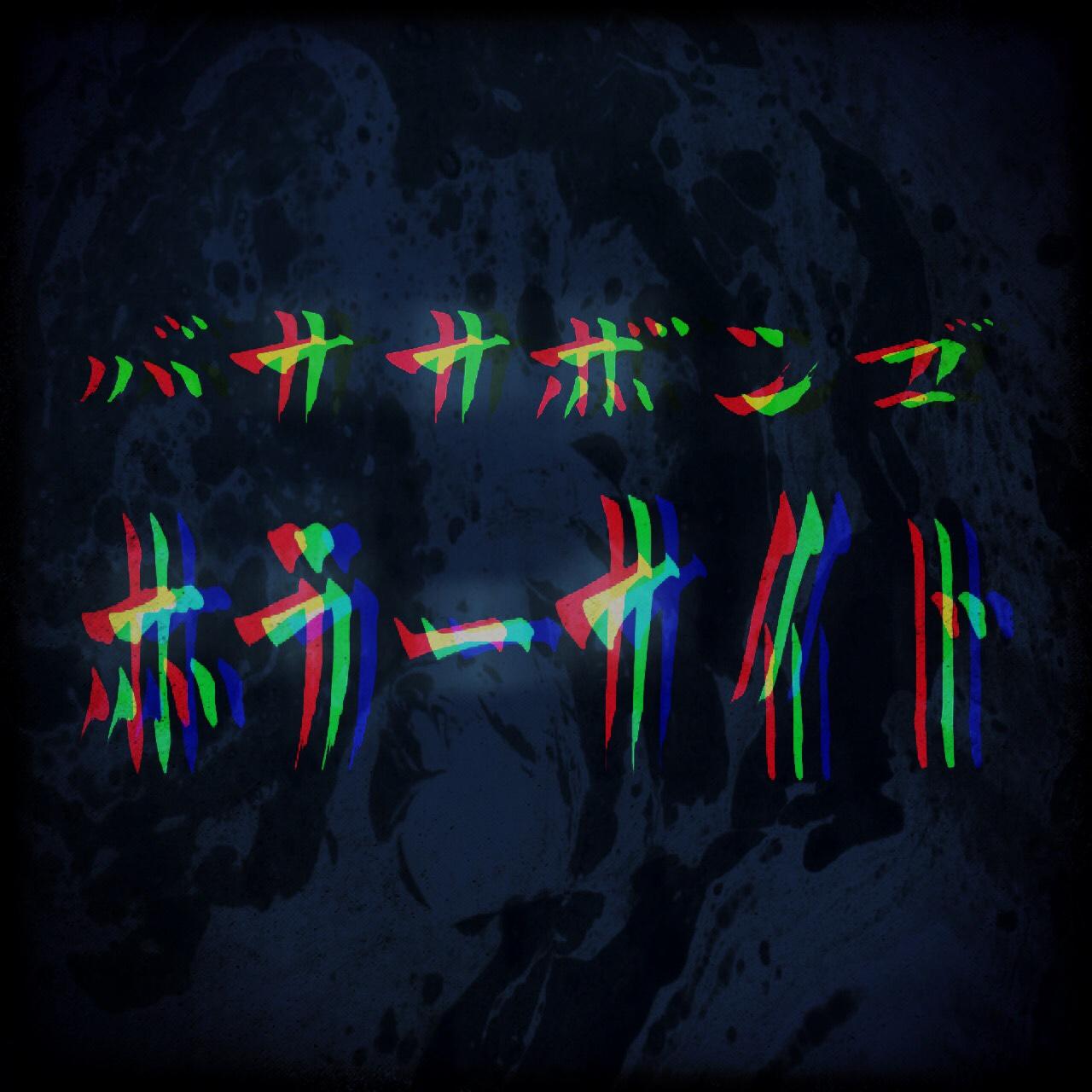 【告知】「ホラーナイト」【9/25(水)19:00~】フライヤー