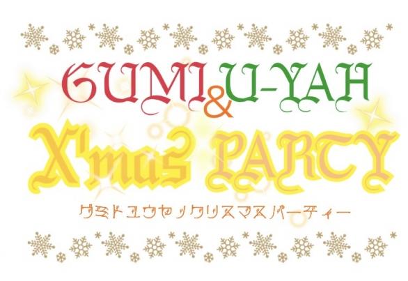 【イベント情報】茱萸とU-YAHのX'mas PARTY【12月13日 21:00~】フライヤー