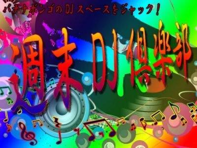 【DJイベント情報】週末DJ倶楽部 第42回【12/7(土)18:00~】フライヤー