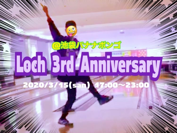 【DJイベント情報】Loch 3rd Anniversary #ロホアニ【3月15日17:00〜】フライヤー