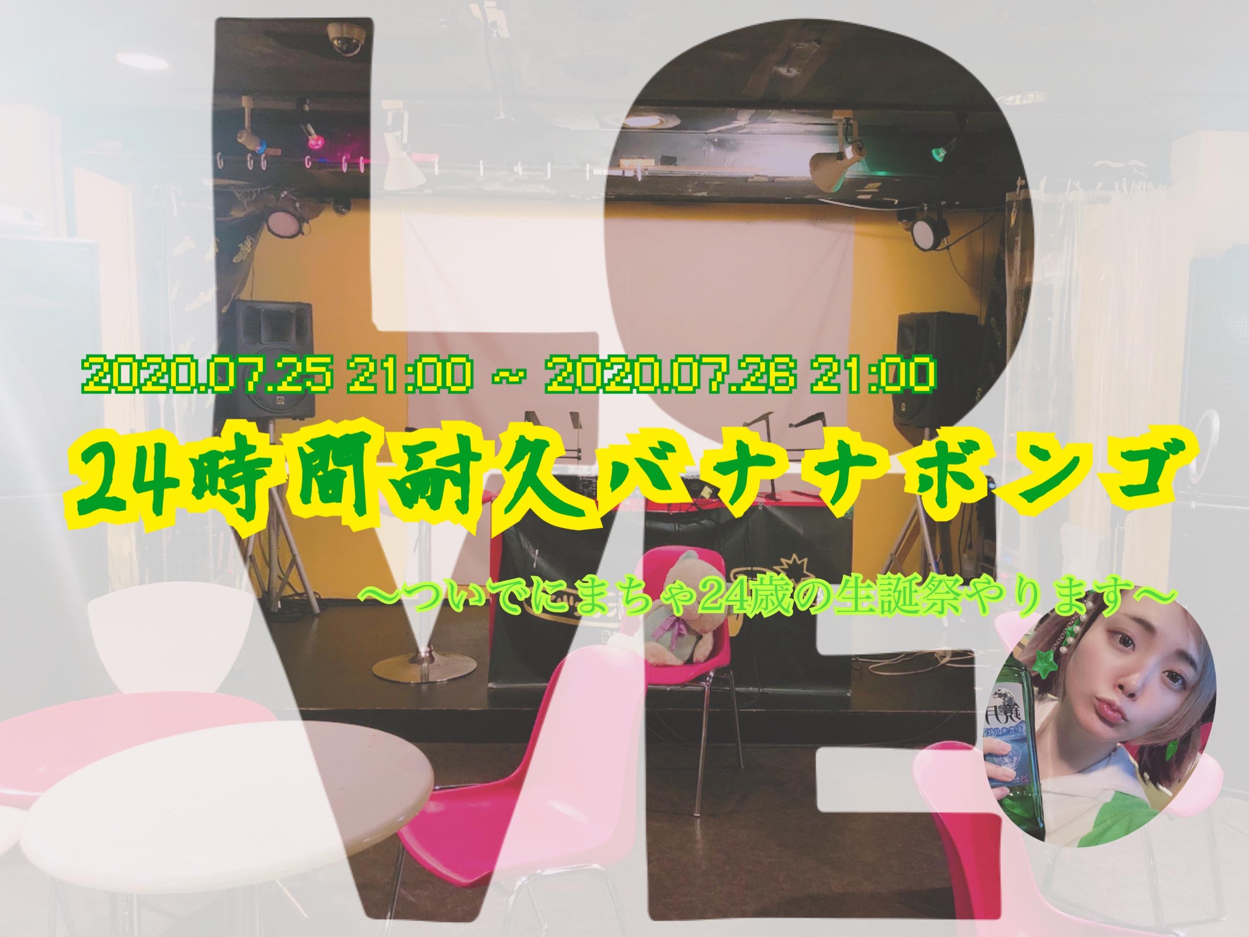 【DJイベント情報】24時間耐久バナナボンゴ~ついでにまちゃ24歳の生誕祭やります~ 【7月25日(土)21:00~】フライヤー