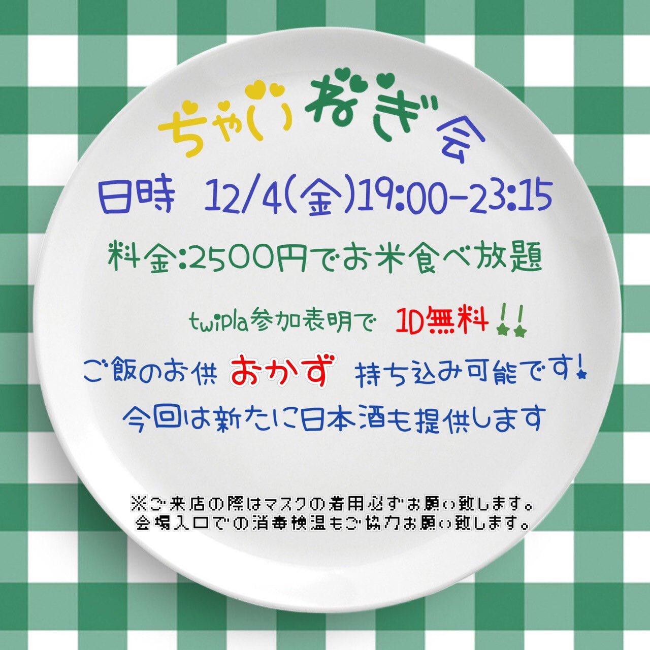 【イベント情報】第二回ちゃいねぎ会【12/4(金)19:00〜】フライヤー