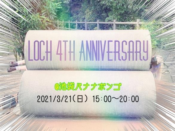 【DJイベント情報】Loch 4th Anniversary #ロホアニ【3月21日15:00〜】フライヤー