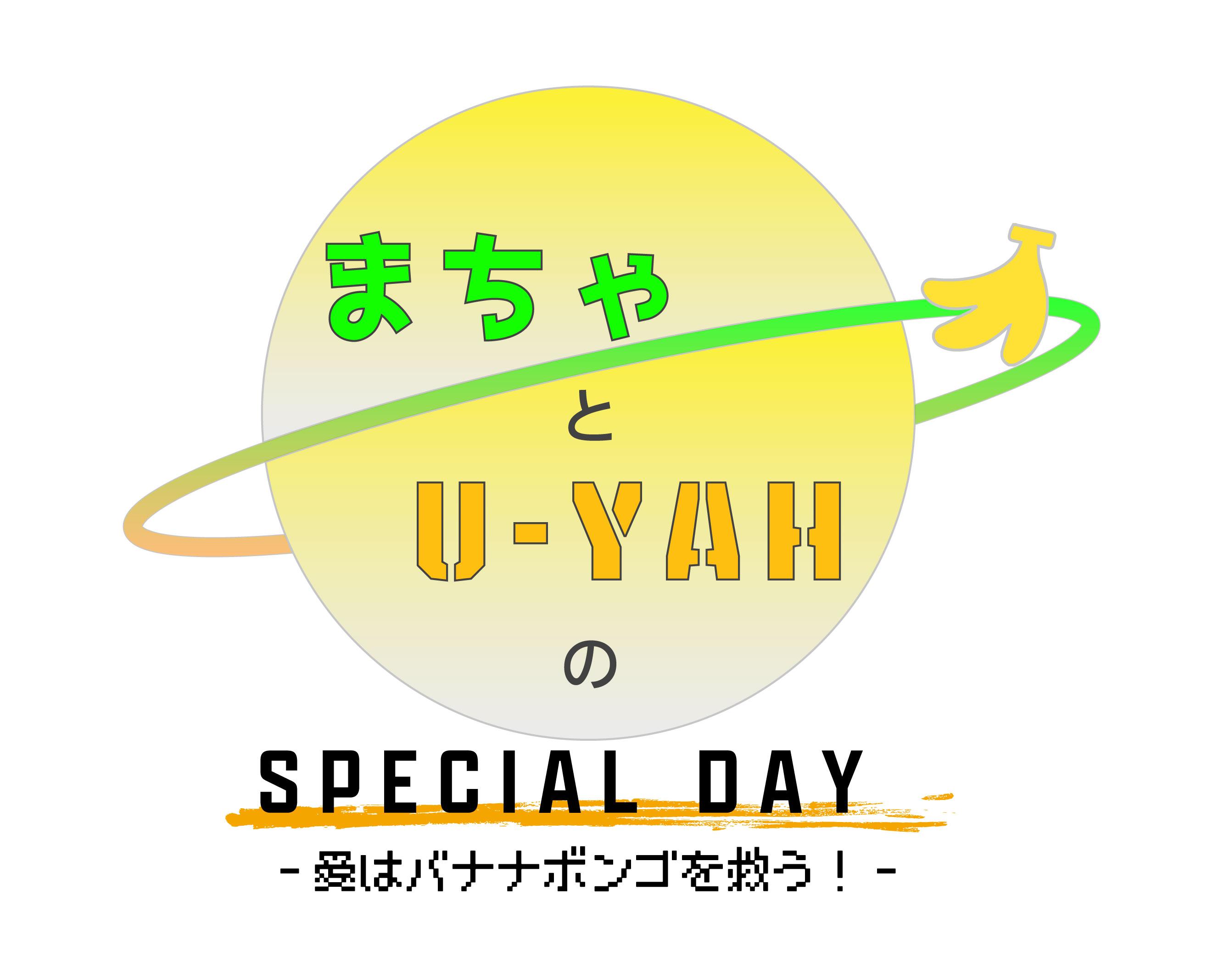 【イベント情報】まちゃ&U-YAHのスペシャルDAY -愛はバナナボンゴを救う!-【2021年4月4日14:00~20:00】フライヤー
