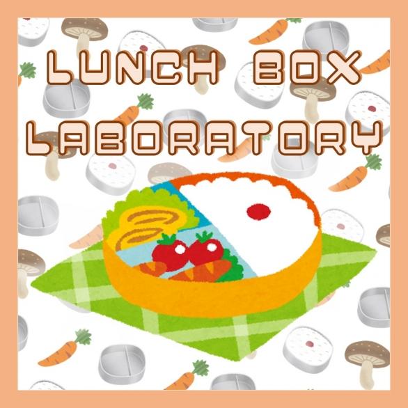 【DJイベント情報】Lunch Box Laboratory【6月26日(土)11:00〜】フライヤー